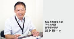 会 教育 委員 松江 市